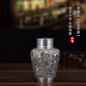 斑锡锡罐 -YB-1