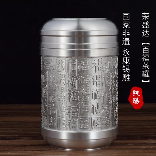 百福锡罐-