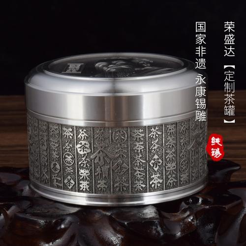 茶圣陆羽-