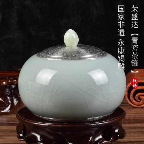 青瓷锡罐-