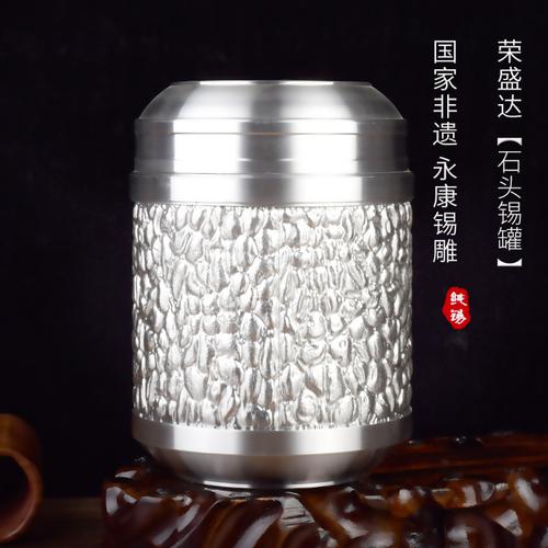 石头锡罐-