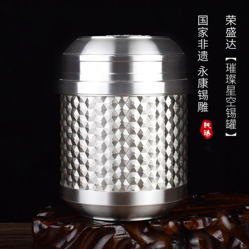 璀璨星空锡罐-