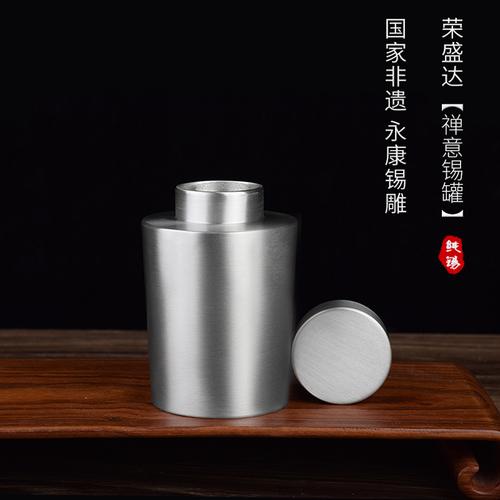 禅意锡罐-