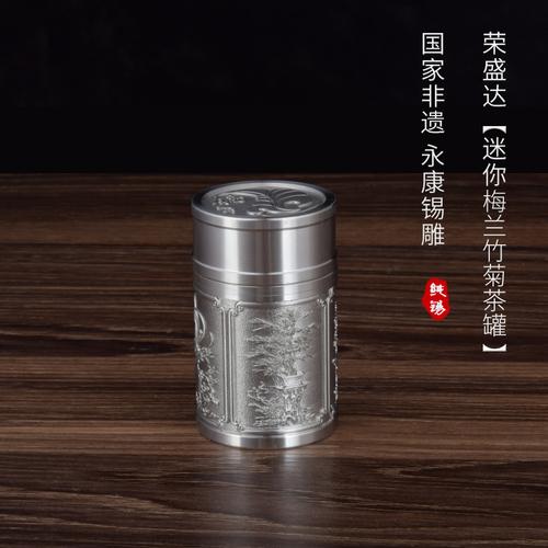 特小梅兰竹菊-