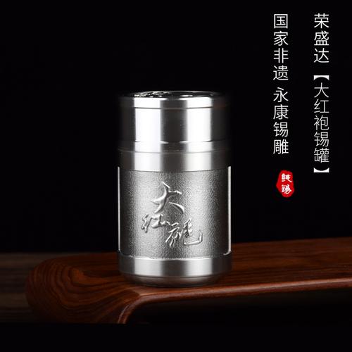 大红袍锡罐-