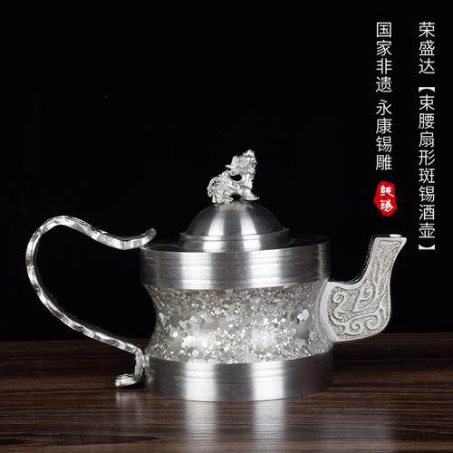 束腰扇形斑錫酒壺-