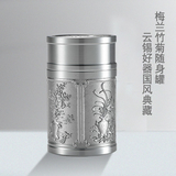梅兰竹菊随身罐-