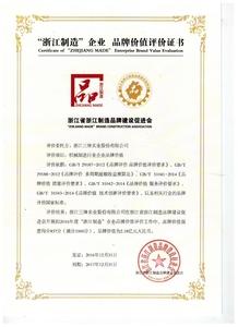 """""""浙江制造"""" 企业品牌价值评价证书"""