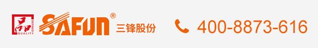 三锋热线:4008873616