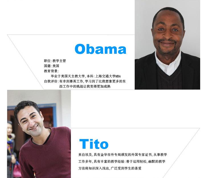 外籍教师2.jpg