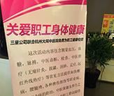 三星公司联合杭州大同中医院免费为