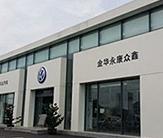 三星门业旗下上海大众4S店盛大揭幕