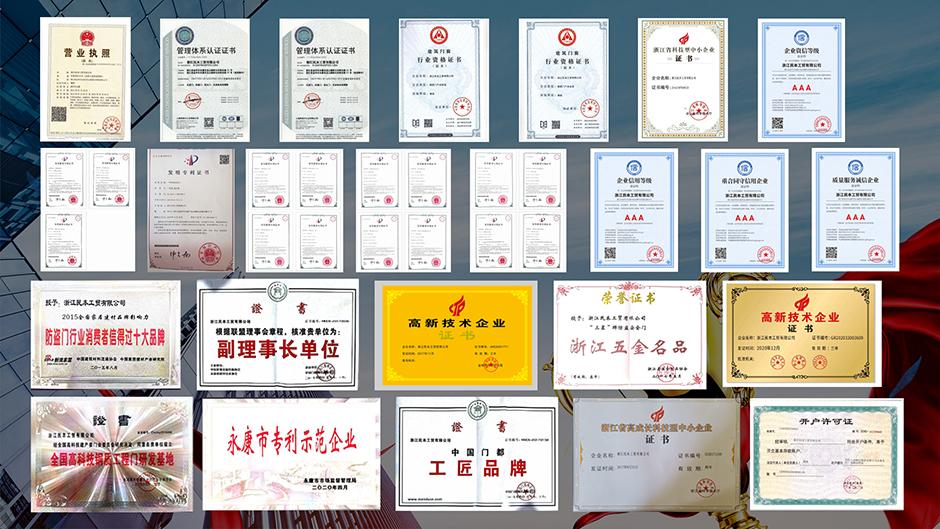 民本工贸-荣誉证书