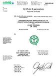 国家强制性产品认证证书