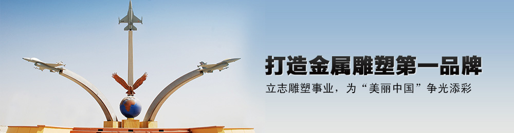 打造中国雕塑第一品牌