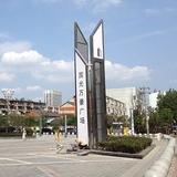 不锈钢雕塑-203 -S-657