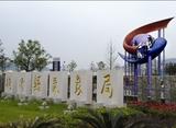 德清市气象局纪念碑