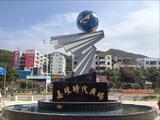 珠海嘉珠广场雕塑群
