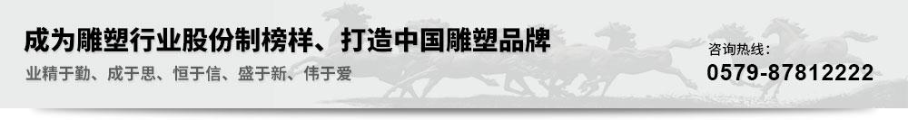 成为雕塑行业股份制榜样、打造中国雕塑品牌