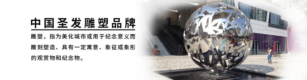 中国圣发雕塑品牌