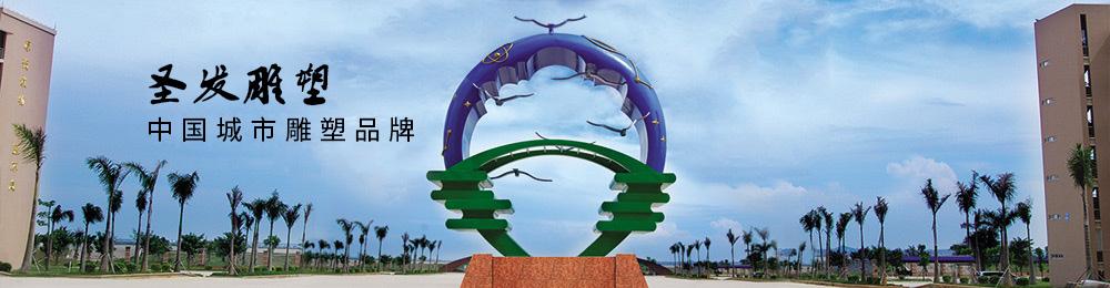 圣发雕塑 中国城市雕塑十大品牌