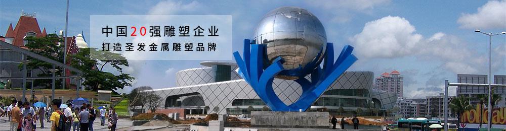 中国20强雕塑企业