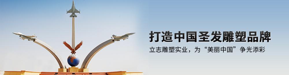 打造中国圣发雕塑品牌