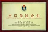 2006年获?#36152;?#21475;商品免验证书