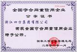 2003年获得全国守合同重信用企业