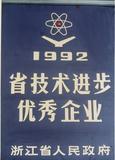 1992年获得浙江省?#38469;?#36827;步优秀企业
