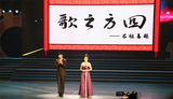 春华秋实50载 创业创新结硕果,《四方之歌》大型音乐舞蹈史诗在广电大剧院隆重举行