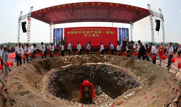 中国南方农机产业园开工,林广平作为入园企业代表在会上作表态发言.jpg