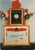 1985年工农-12手拖荣获国家质量银质奖
