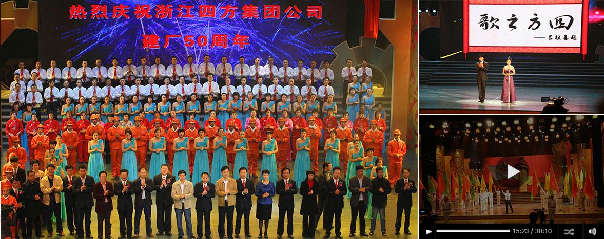 四方集团建厂50周年庆