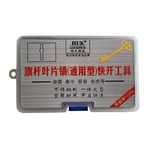 旗杆叶片锁(通用型)快开工具-