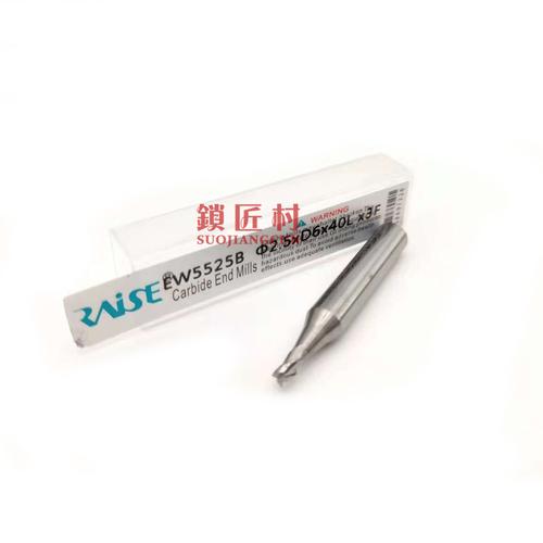锐正钨钢铣刀 立式钥匙机 钨钢铣刀2.5-