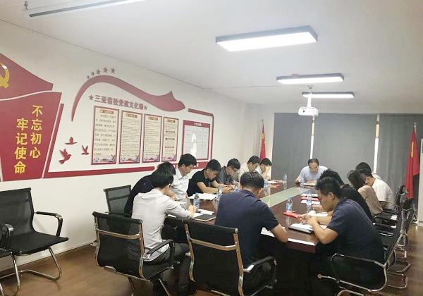 三亚信投党支部组织学习海南建设自贸区、自贸港相关政策