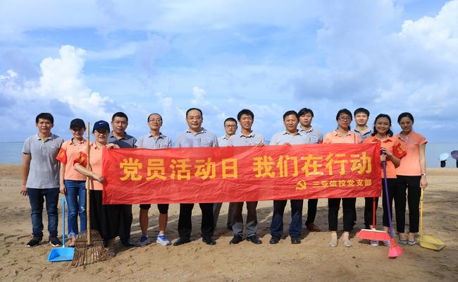 6月29党员活动日wangye.png