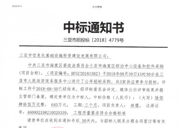 三亞信投中標海棠區綜治中心設備和軟件采購項目