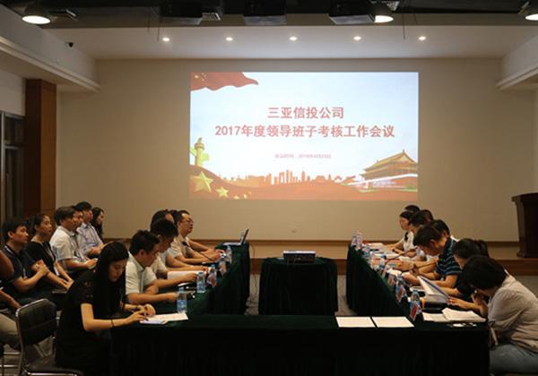 市國資委監事會主席陳朝江率考核組赴我司開展2017年度領導班子考核工作
