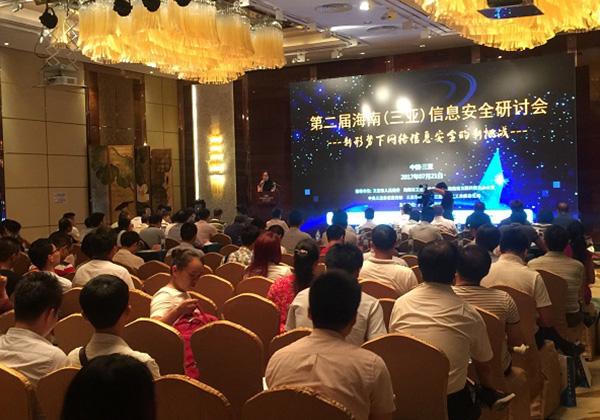 """由市信息協會主辦的""""第二屆海南(三亞)信息安全研討會""""在三亞舉行"""