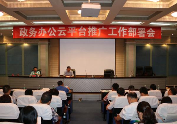 三亞市政務辦公云平臺(OA系統)推廣大會順利召開