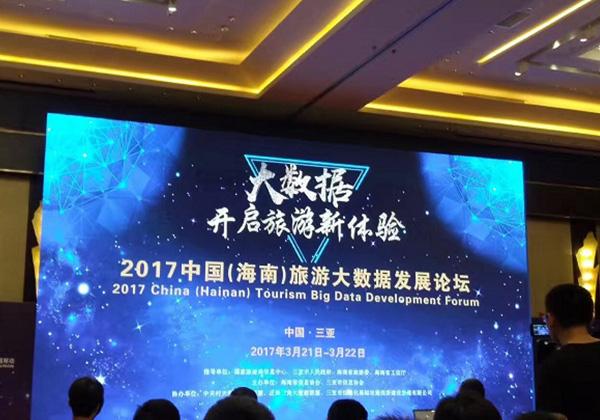 2017中國(海南)旅游大數據發展論壇  開啟旅游新體驗