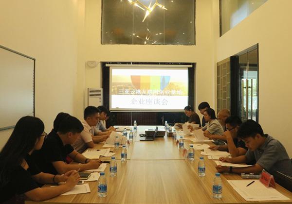 三亞云港互聯網創業基地就提供財務法律服務召開企業座談會