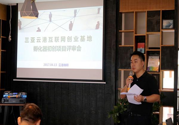 任重道遠,不忘初心——三亞云港互聯網創業基地舉辦孵化器創業項目評審會
