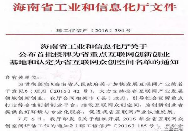 三亞云港創業孵化基地被認定為首批省互聯網眾創空間
