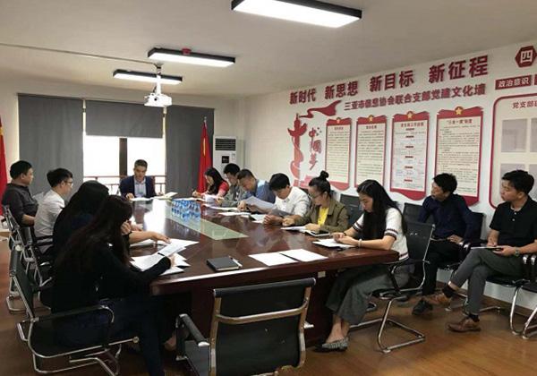 三亞信投公司召開春節期間安全生產工作會議