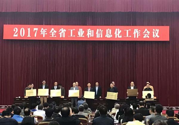 2017年海南省工業和信息化工作會議順利召開,三亞云港園區獲得海南省首批互聯網眾創空間授牌