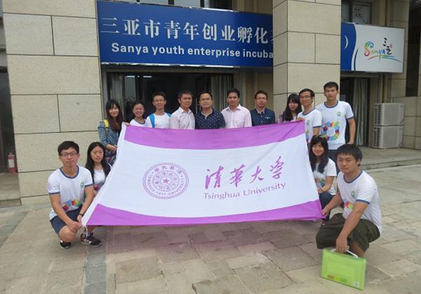 清華大學海南實踐隊到創業孵化基地(云港)參觀學習