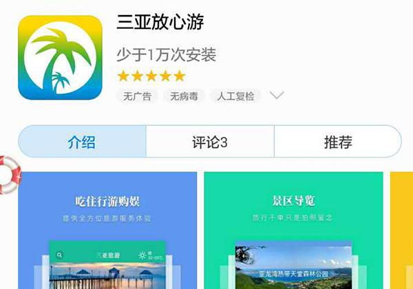 """三亞放心游APP聯手三亞市旅游協會 打造""""放心""""旅游消費環境"""